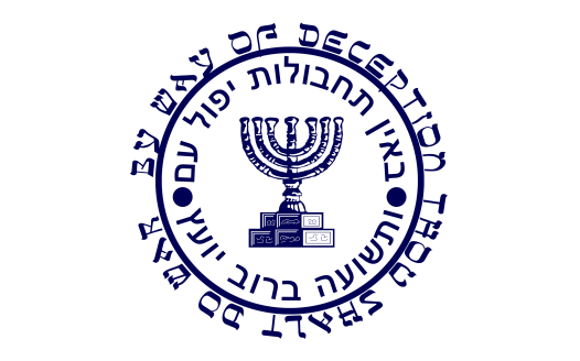 mossad motto seal white